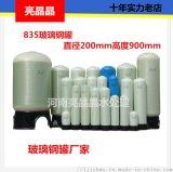 山西厂家供应软化罐 835水处理玻璃钢罐售后保修