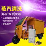 上門移動清洗機三輪車移動蒸汽清洗機清洗機市場
