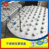 金属不锈钢泡罩塔盘直径DN300-DN4000mm