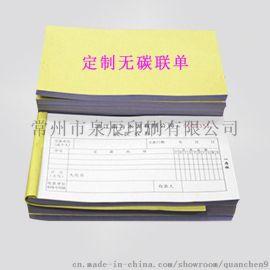 定制无碳复写联单表格 销售清单收据送货单入库单印刷