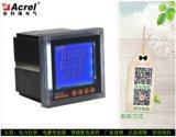 多功能电能表厂家,ACR120EL液晶多功能电能表