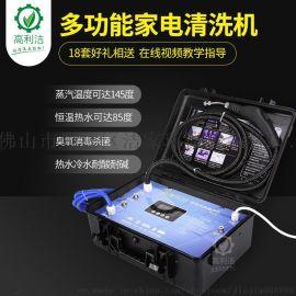 高利洁A16多功能家电清洗设备 空调油烟机清洗机