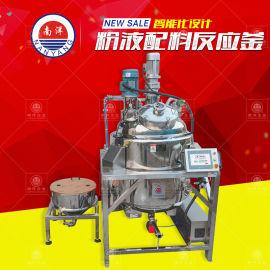 自动称重粉液配料反应釜 全自动称重配料机非标定制