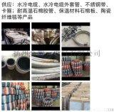 生产厂家水冷电缆套管、耐高温石棉胶管、石棉胶管