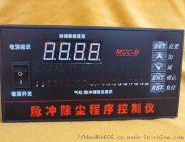MCC-B-20面板式脉冲控制仪厂家直销可定制