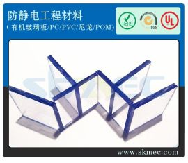 防静电高透明高硬度板