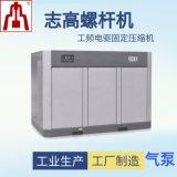 志高压缩机90KW纺织机械用空压机微型空压机气泵
