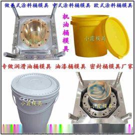 塑料桶模具塑胶化工桶模具机油桶塑料模具