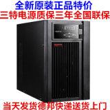 供应santak 山特ups不间断电源C1KS