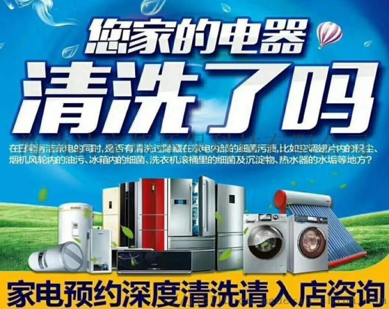 老板电器经销商转型新清洗服务项目,洁家邦家电清洗