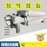 化工污水处理分离过滤压滤机 环保设备压滤机