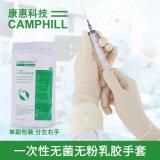 医用灭菌11寸乳胶手套   独立包装 检查手套