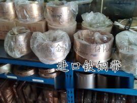 弹性元件铍铜带 住友NGK高弹性铍铜带 现货