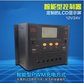 双DC12V插口12V24V50A太阳能发电控制器