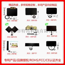 HDTV高清数字电视天线支持天线定制