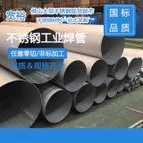 φ21.34*1.65mm美标304不锈钢工业焊管