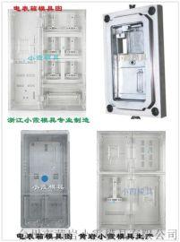 ABS电表箱注塑模具设计加工