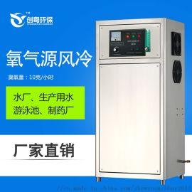 广州创粤10G氧气源臭氧发生器 水处理