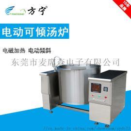 方宁可倾式夹层汤锅商用电磁煮锅可倾式炒锅