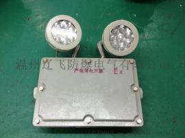 CBBJ双头LED防爆应急灯
