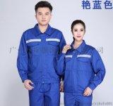 廣州定制秋冬季長袖路面環衛放光工作服套裝,質量優