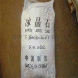 厂家直销冰晶石 六氟铝酸钠 氟化铝钠 冰晶石粉