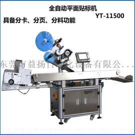 上海 苏州 高速全自动贴标机 果冻对折贴标机