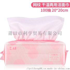 一次性洗脸巾全棉网眼平纹洁面巾干湿两用擦脸巾