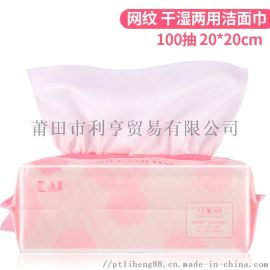 一次性洗臉巾全棉網眼平紋潔面巾幹溼兩用擦臉巾