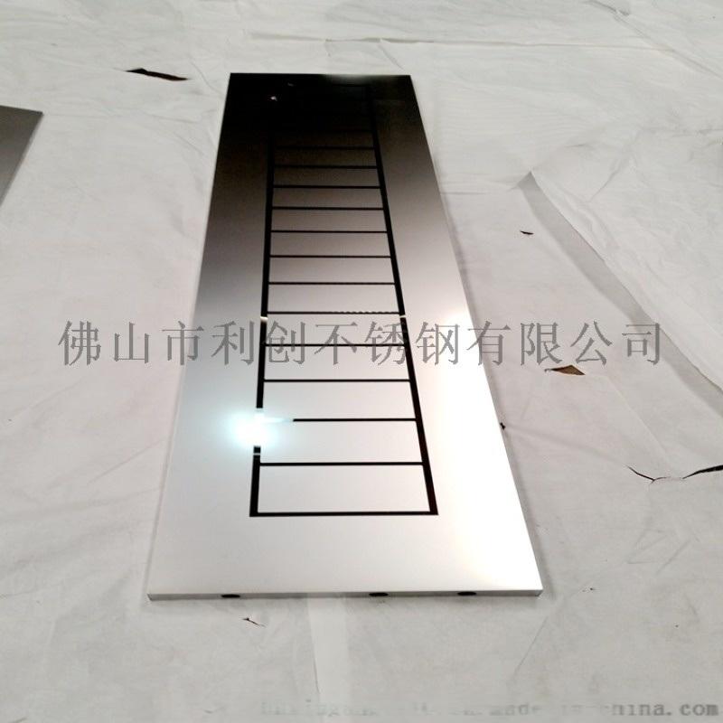 供应各种材质的不锈钢表面蚀刻加工