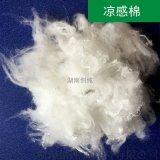 湖南创纯凉感纤维棉厂家