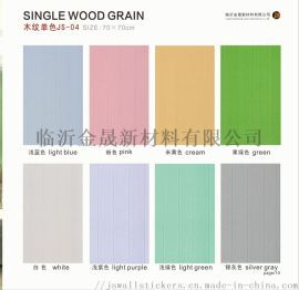 墙纸自粘3d立体木纹壁纸卧室墙裙温馨背景墙防水墙纸