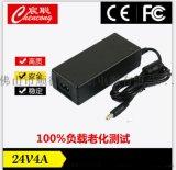 廠家直銷 足功率 24V4A開關電源適配器