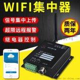 號wifi彙集器集中器溫溼度免佈線無線傳輸