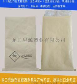 专业危包编织袋定做 危包商检袋 危包性能单包装袋 印刷危包号 提供危包证