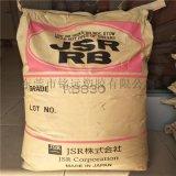 亞光劑 霧面劑TPE RB830 日本JSR