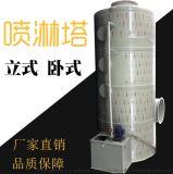 PP废气喷淋塔 洗涤塔除废气酸雾设备