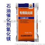 石油催化剂专用氧化镁 镁神厂家直销氧化镁 质优价廉