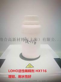 LOHO环氧树脂活性稀释剂HX-116增韧、耐水性