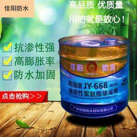 广州好的聚氨酯堵漏剂佳阳防水聚氨酯灌浆料怎么样?