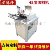 切铝机,全自动切铝机,铝型材切割机,铝材切割机