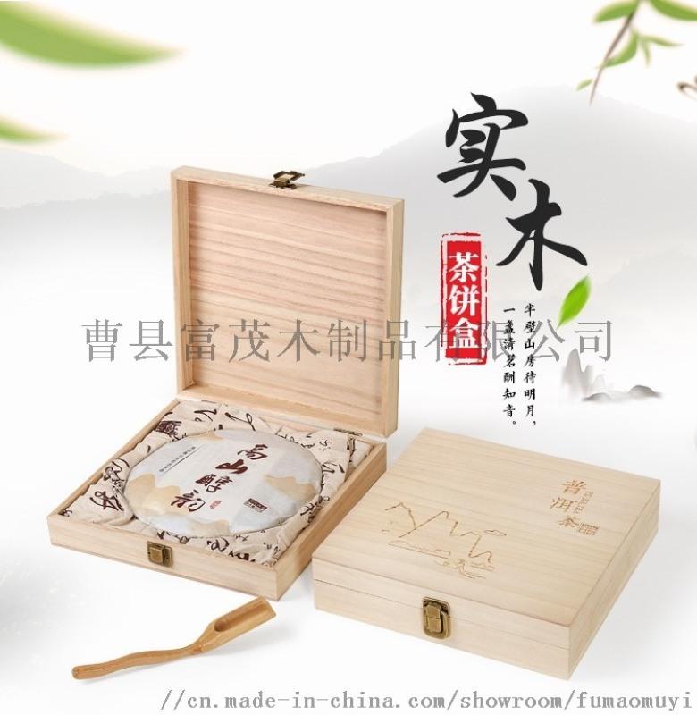 厂家直销茶叶木盒现货茶饼盒