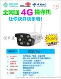 4G摄像机无线摄像机4G摄像机 无网远程监控摄像机4G转WIFI模组4G监控模组 4G模块4G无线摄像机摄像机