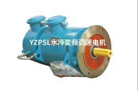 YZPSL160L-4/15KW水冷耐高温电机