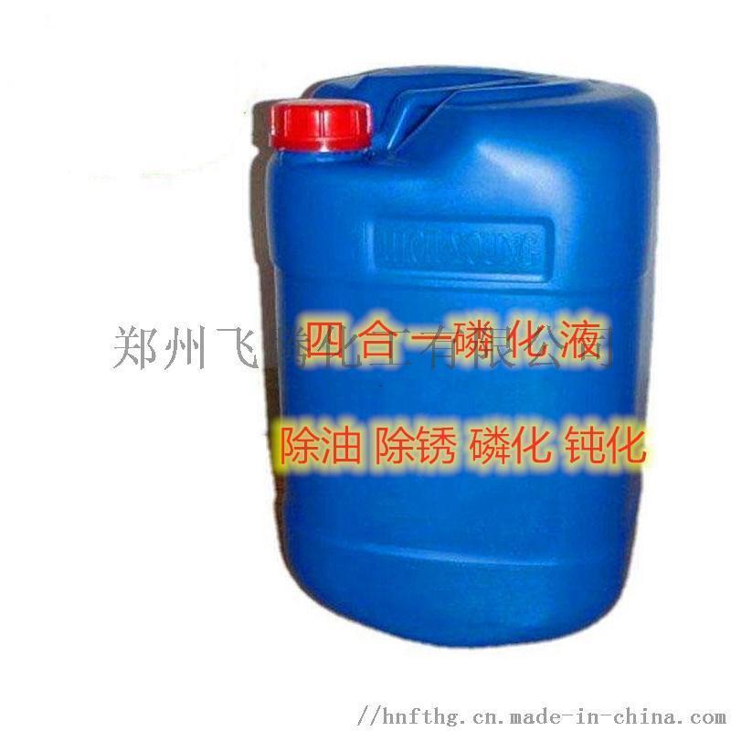 厂家直销四合一磷化液 钢铁磷化液 锌合金磷化液