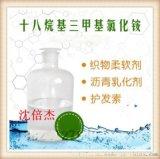 十八烷基三甲基氯化铵 112-03-8