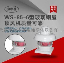 WS-85-6玻璃钢屋顶风机