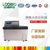 LB-8000D水质采样器 便于携带
