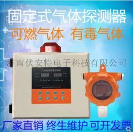 供应伏安特毒性气体报警器,燃气气体报警器