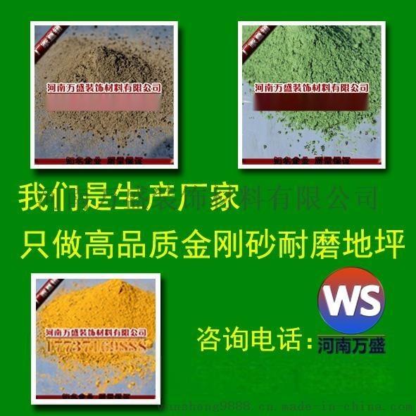 一流产品厂家直销金刚砂耐磨地坪材料 耐磨地坪 彩色水泥地坪